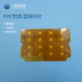 FPC薄膜开关轻触薄膜开关深圳薄膜开关厂家