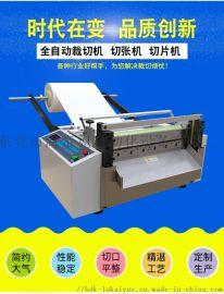 无纺布 口罩布 熔喷布裁切机  气泡膜 PET EVA PVC自动切断机