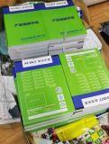 """湘湖牌""""送貨單放客戶的列印兩張,一張貼外箱,一張放箱子裏隨貨商情"""