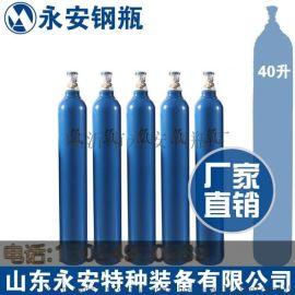 厂家直销山东氧气瓶40升氩气瓶生产厂家