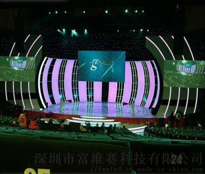 科技室内led显示屏会议室舞台led全彩电子屏幕