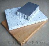 广州-集成吊顶大板时代 ,铝蜂窝大板吊顶