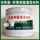 環氧樹脂灌漿材料、抗水滲透環氧樹脂灌漿材料