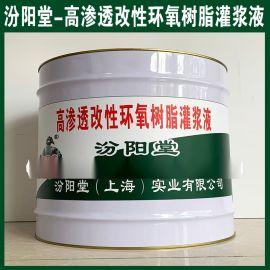 高渗透改性环氧树脂灌浆液、厂价直供、批量直销