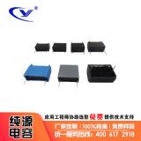 儲能放電電容器MKP 6uF/500VAC