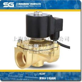 黄铜水下电磁阀SLDF