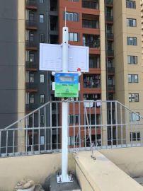 厂界VOCs在线报警系统 废气VOCs在线监测系统