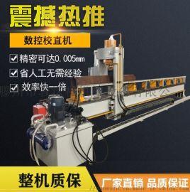 大型数控圆钢钢管液压校直机