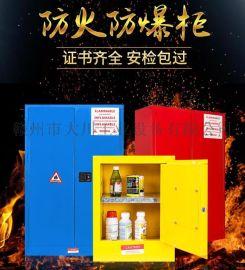化学品危险品,防火防爆柜