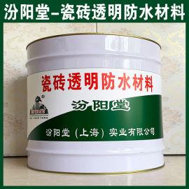 瓷砖透明防水材料、良好的防水性、耐化学腐蚀性能