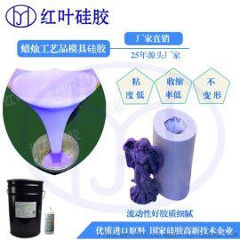 制作樹脂工藝品用的硅膠哪裏有賣