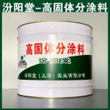 現貨、高固體分塗料、銷售、高固體分塗料