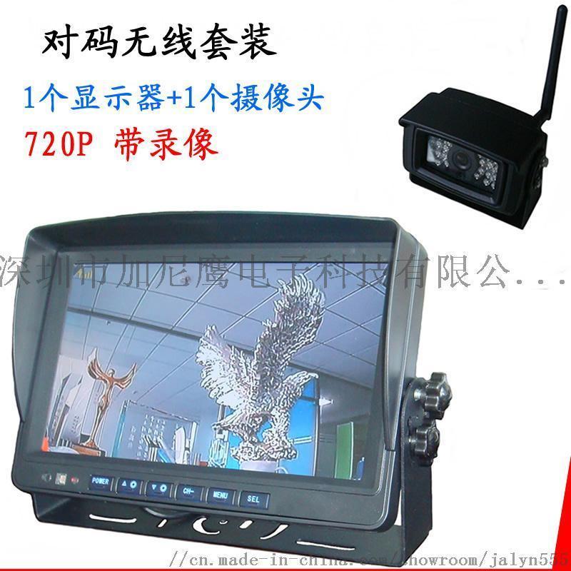 加尼鹰7寸2.4G家用无线对码监控显示屏幕加摄像头