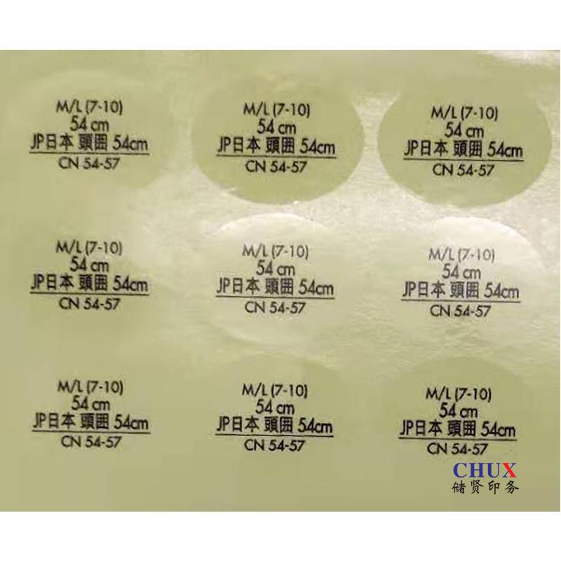 PET不乾膠印刷標籤UV印刷廠