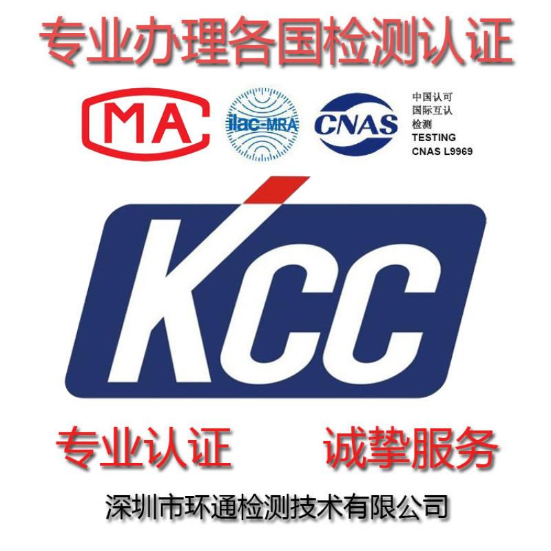 韩国低压产品KCC认证,深圳第三方机构**