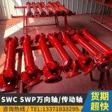 SWC伸縮焊接式萬向軸