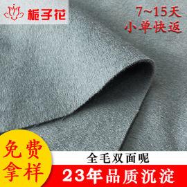 毛料布工厂供应批发全羊毛双面呢面料