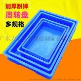 塑料方盤 塑膠托盤 塑膠方盆 塑料方盆 週轉方盤