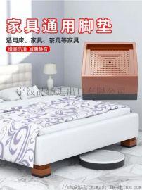 床家具增高塑料垫