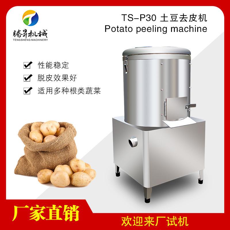 土豆离心旋转脱皮机 土豆芋头去皮机