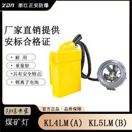 煤矿防水矿灯 浙江正安KL4LM矿灯 4安时矿灯