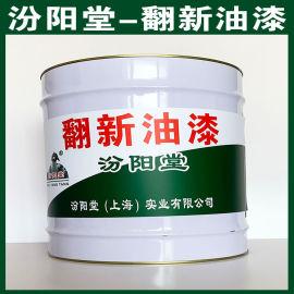 翻新油漆、选汾阳堂品牌、翻新油漆、包送货上门