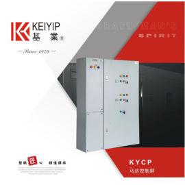 KYCP马达控制屏 电机控制屏 马达控制柜