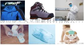 立塑 口罩抗菌过滤膜 防护服透气膜 厂家直销
