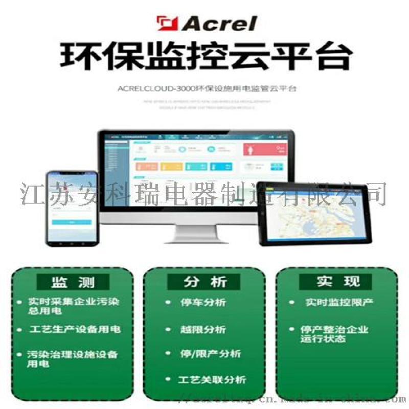 广西环保设备用电无线计量模块合作