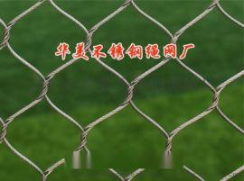 动物园围栏网,动物笼舍编织围网,不锈钢绳网