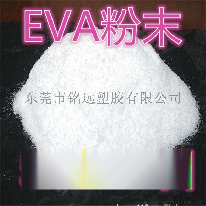 熱熔級eva粉末 EVA粉塑料 VA900(粉)