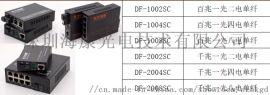 深圳光纤收发器光纤盒视频光端机延长器光电转换器供应