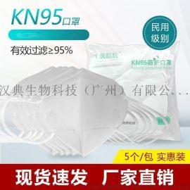 民用KN95口罩防尘防雾霾双熔喷布