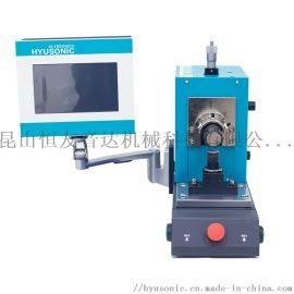 超声波焊机, 超声波熔接机, 超声波金属焊接机器厂商