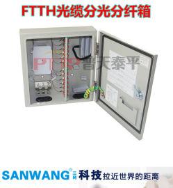 12芯光缆分光分纤箱 室内外分纤箱 FTTH分线箱