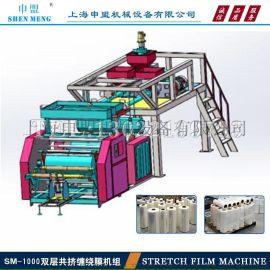 厂家专业生产PE缠绕膜机 包装膜拉伸膜生产设备