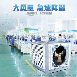 星科蒸发式节能环保空调冷风机工业机供应珠三角