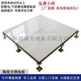 陶瓷抗静电地板 龙岗沈飞陶瓷防静电地板