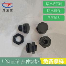 IP67卡口式防水透气塞