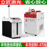 1000W手持式鐳射焊接機 自動送絲手持鐳射焊機