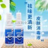 元漢藥業皮膚消毒液OEM消字號品牌源頭廠家