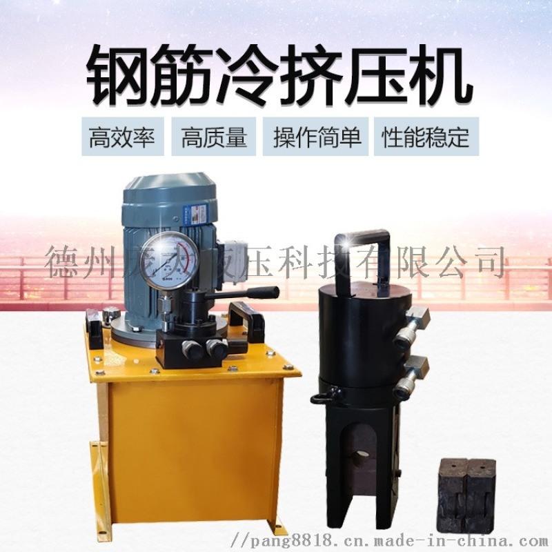 电动液压钢筋套筒冷挤压机  连接设备