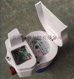 智慧遠傳閥控水表設備廠家