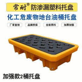 防滲漏塑料託盤