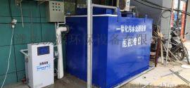 医院专用一体化污水处理设备