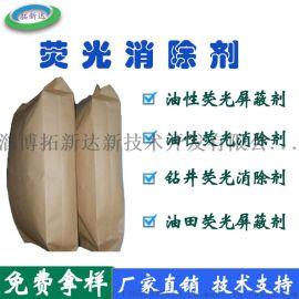 荧光消除剂油性荧光屏蔽剂油田荧光屏蔽剂