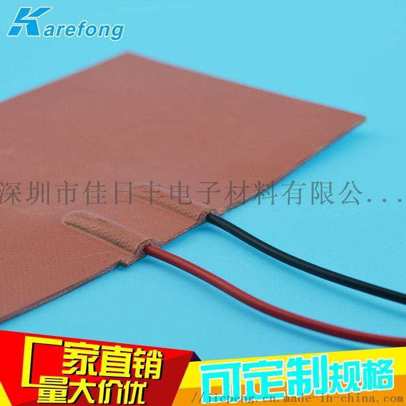 生产加工硅胶加热膜 大功率温控加热带