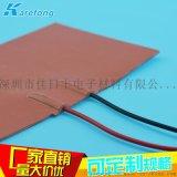 生產加工矽膠加熱膜 大功率溫控加熱帶