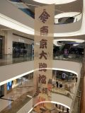 深圳高端弔旗廣告噴繪製作
