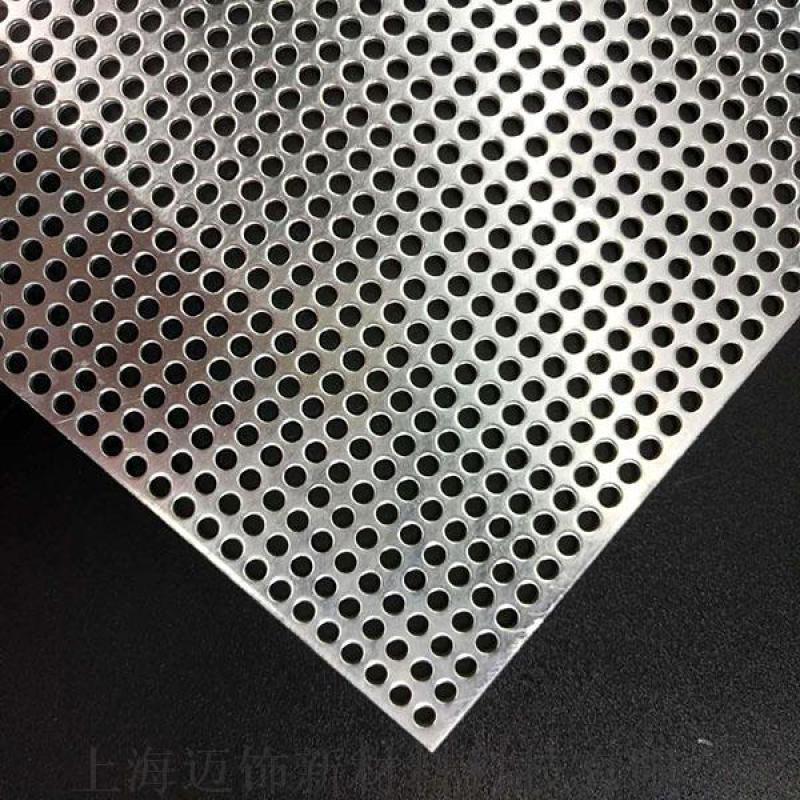 加工铝板冲孔网/镀锌板多孔网板厂家——上海迈饰